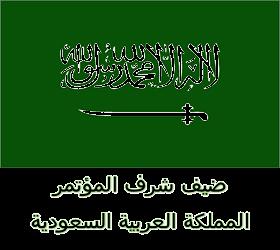 Saudi_Arabia_Flag